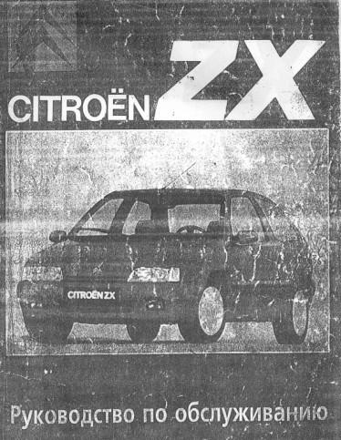 руководство по ремонту Citroen Zx - фото 10