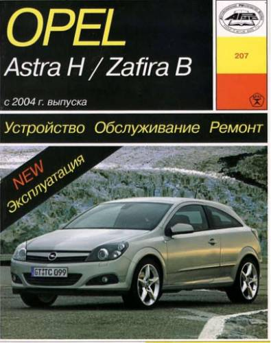 руководство по эксплуатации opel zafira b 2006