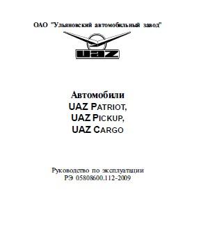 УАЗ Патриот (Грузовик и Пикап): ремонт, обслуживание ...: http://mashintop.ru/manual.php?id=276