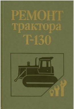Скачать руководство по эксплуатации т-130