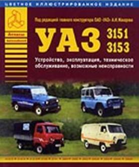 руководство по эксплуатации уаз 469 pdf