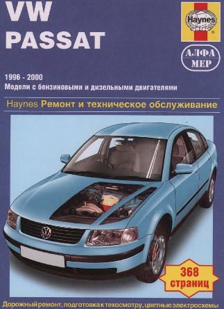 VW Passat B5 электросхемы
