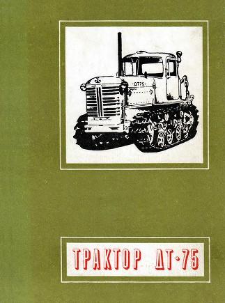 руководство по ремонту и эксплуатации трактор дт 75