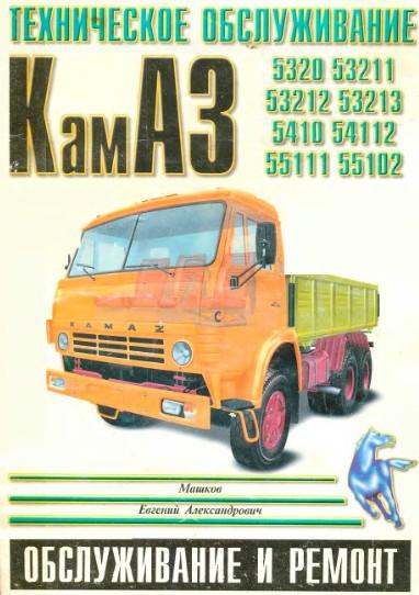 камаз-65116 руководство по эксплуатации - фото 7