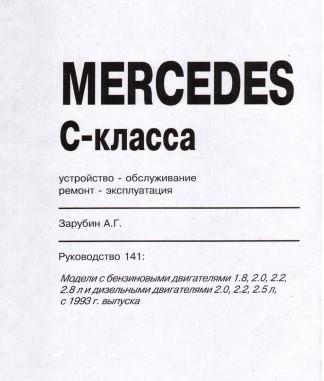 Руководства для mercedes архив