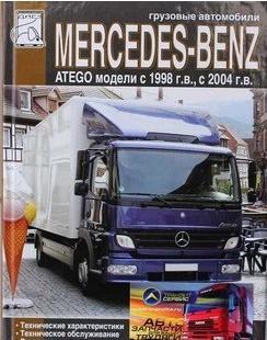 ...техническое обслуживание, руководство по ремонту и электросхемы грузовых автомобилей MERCEDES-BENZ ATEGO первого...