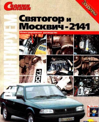 инструкция по ремонту москвич 2141