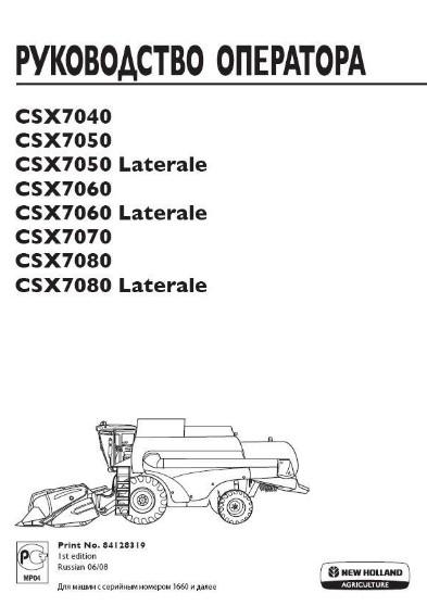 New holland tr88 руководство по ремонту