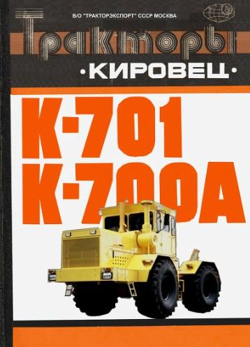 Трактор к 701 инструкция по эксплуатации