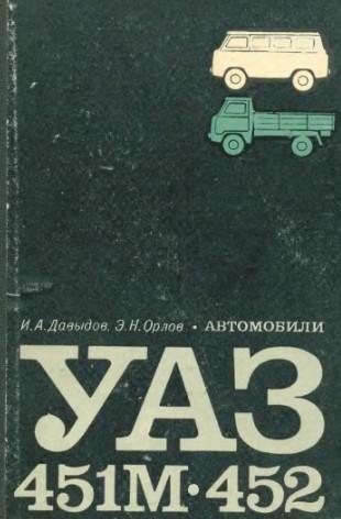 уаз 469 книга по эксплуатации и ремонту
