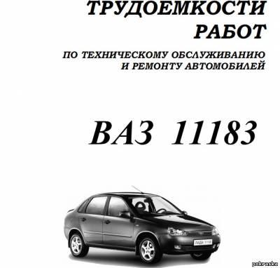 ВАЗ-11183: Трудоемкости работ по техническому обслуживанью.