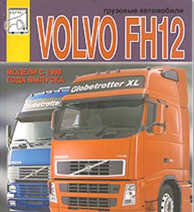 Автор: Volvo Truck Corporation