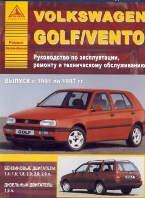 Книга по ремонту golf 3 торрент