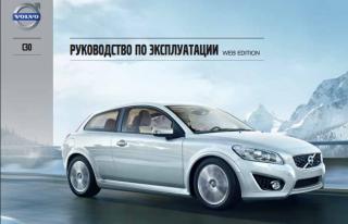 руководство по ремонту автомобилей volvo s40 2008 г выпуска