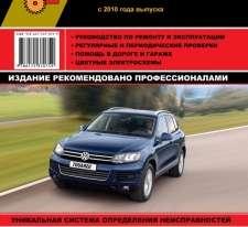 Volkswagen multivan caravelle руководство по эксплуатации