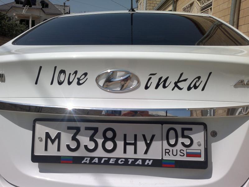 I love Hinkali на Hyundai Solaris