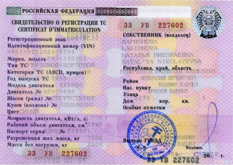 Регистрация транспортного средства (ТС) юридическим лицом в ГИБДД