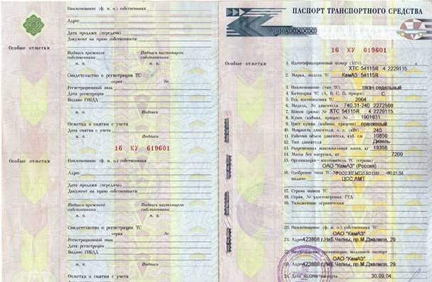 Птс оригинал а машина в залоге у банка прокат российских авто в москве без залога дешево