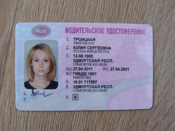 водительское удостоверение нового образца в беларуси расшифровка - фото 8