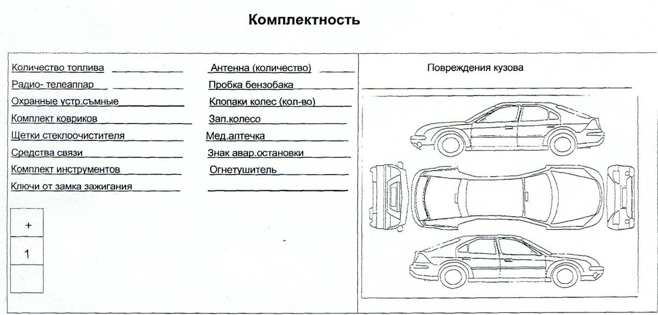 Бланк Акта Приема-передачи Автомобиля