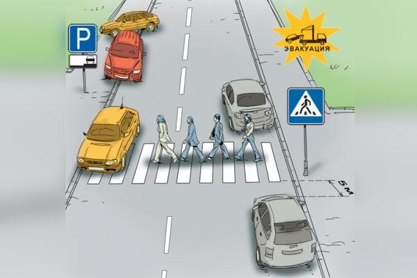 Парковка после пешеходного сколько метров