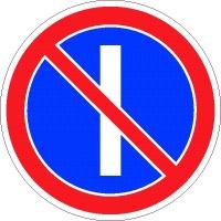 можно ли останавливаться перед знаком остановка и стоянка запрещена