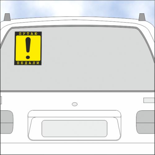 сколько лет надо ездить со знаком начинающий водитель