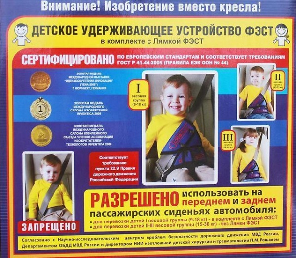 Можно ли перевозить ребенка в детском удерживающем устройстве