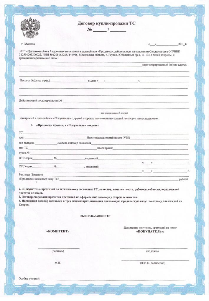 договор купли- продажи юридическая консультация