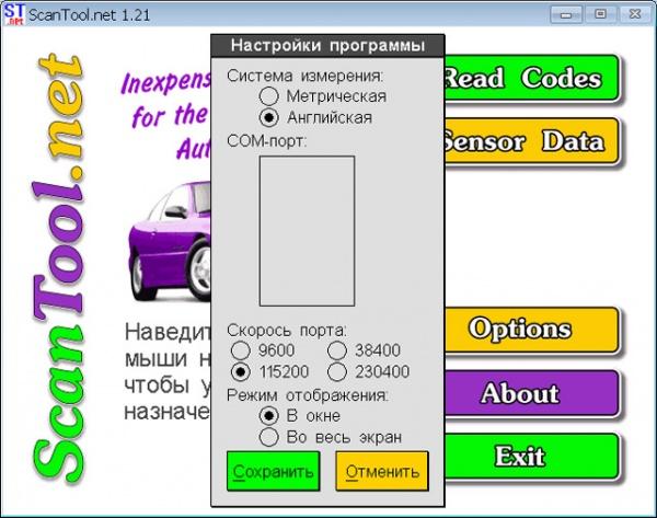 программа для овд 2 на русском скачать - фото 6