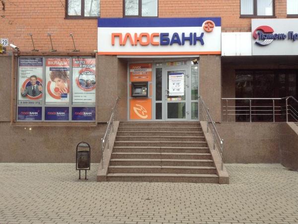 Первый Инвестиционный Банк отзывы