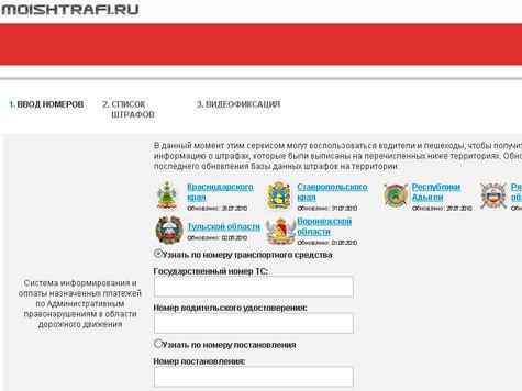 Эти Поиск штрафов гибдд официальный сайт по фамилии имени отчеству был преисполнен