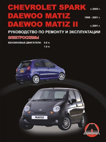 daewoo matiz инструкция по ремонту скачать