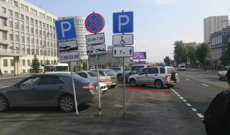 парковка под знаком инвалид эвакуация