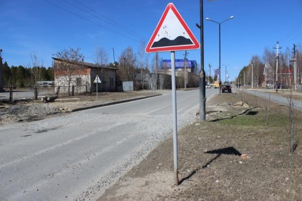 выбоины на дорогах обозначение знаком