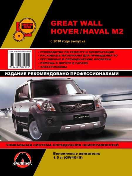 руководство по ремонту и эксплуатации ховер м2