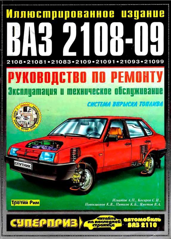скачать бесплатно книги по автомобилям
