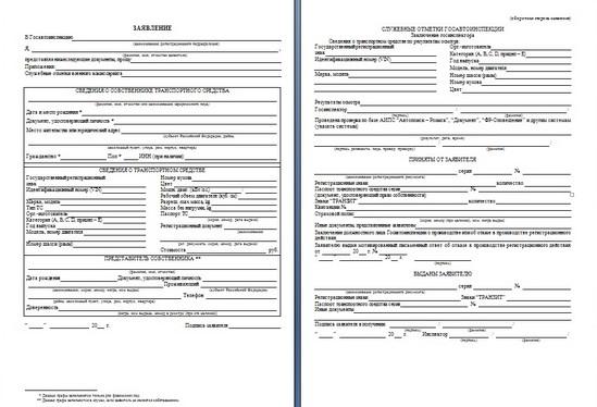 образец заявления о постановки на учет транспортного средства 2015