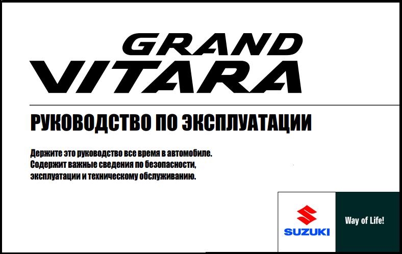 Suzuki руководство по эксплуатации