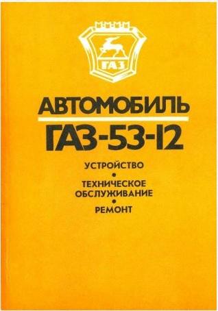 Газ 53. руководство по ремонту и эксплуатации