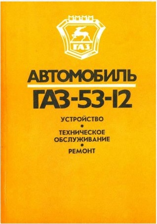 Книга Газ 3308 Садко Руководство По Ремонту