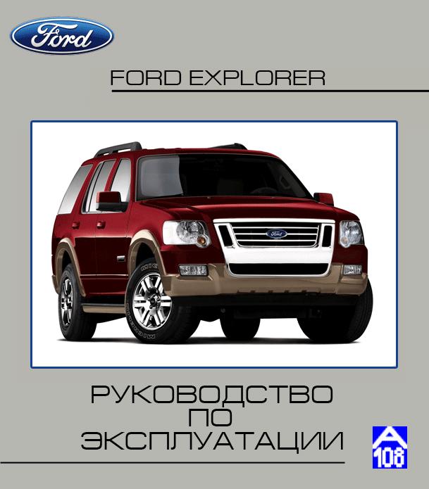 Форд еxплорер инструкция по эксплуатации зип