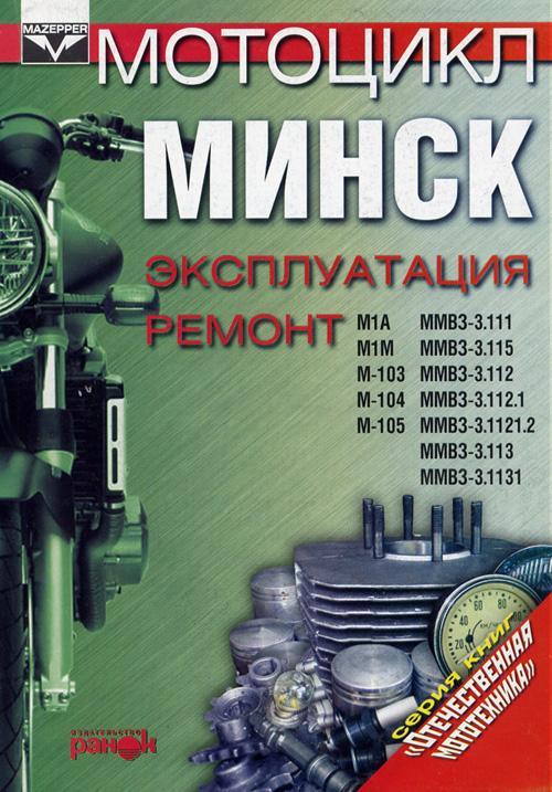 Минск мотоцикл инструкция по ремонту