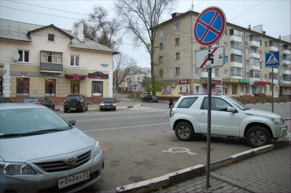 под каким знаком нельзя парковаться