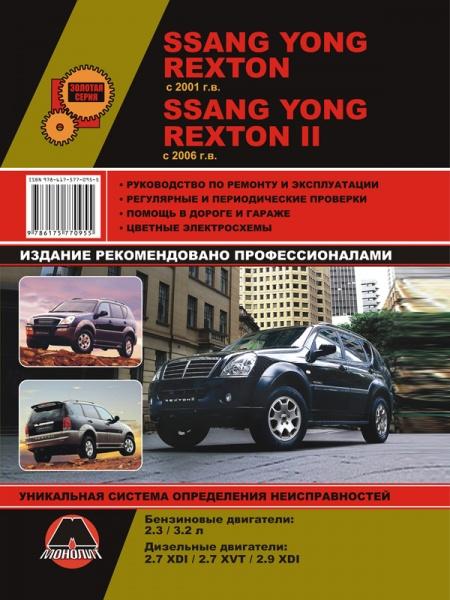 ssangyong new actyon руководство по ремонту