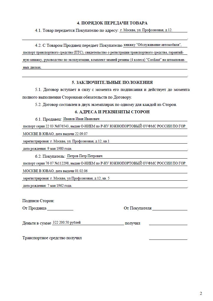 Инструкция о порядке государственной регистрации права собственности