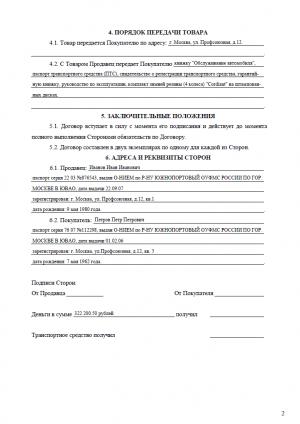 9 Закона «О госрегистрации имущественных прав».