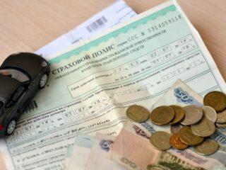 Как вернуть полис ОСАГО и получить обратно деньги