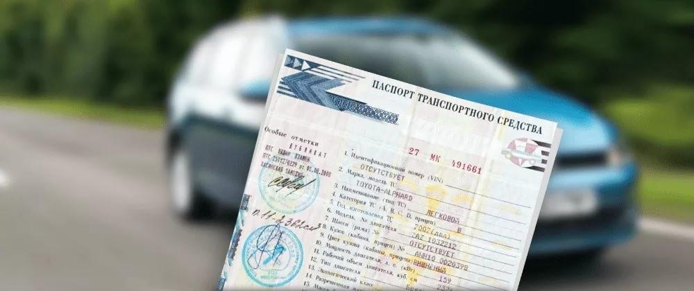 машина и паспорт