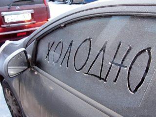 Какие детали автомобиля плохо переносят мороз